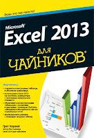 книга «Microsoft Excel 2013 для чайников» - читайте отдельное сообщение в моем блоге