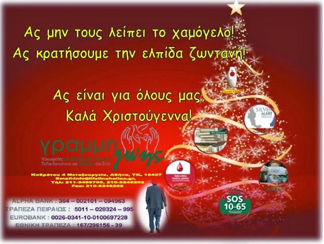 http://lifelinehellas.gr/