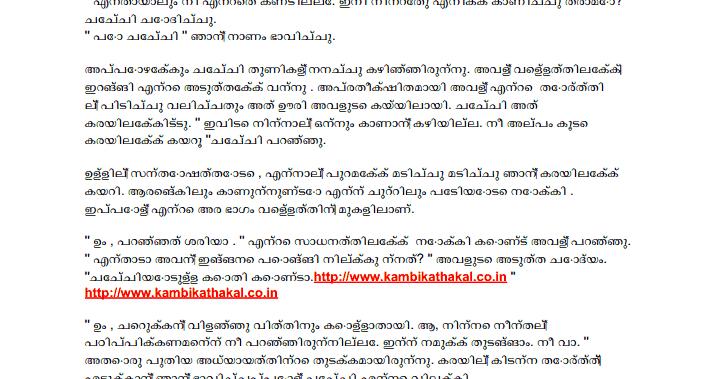 malayalam kambi kathakal pdf free