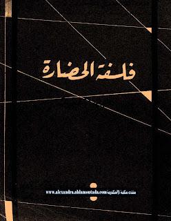 كتاب فلسفة الحضارة - ألبرت أشفيتسر
