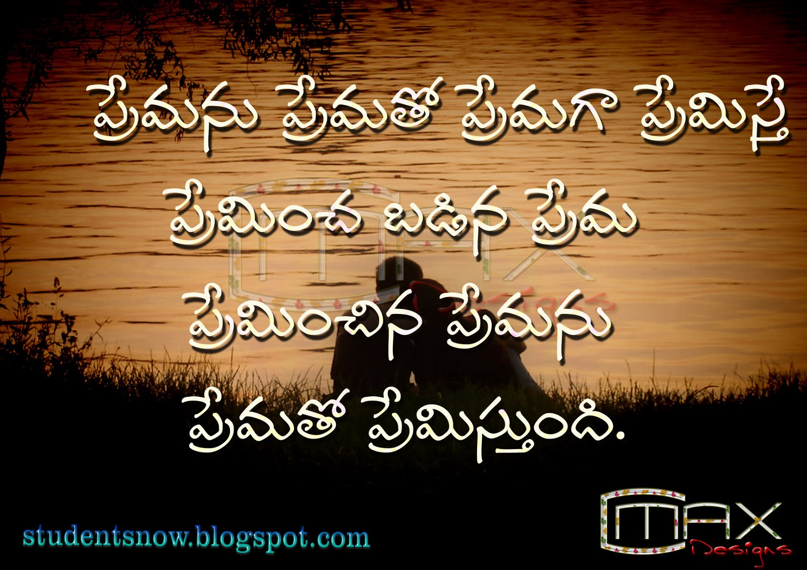 Prema Telugu Love Quote Image,