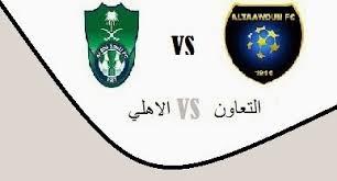 بث مباشر مباراة الاهلي والتعاون الجمعة 6-11-1436
