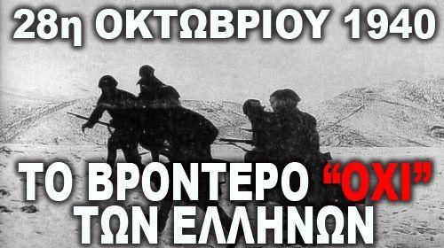 Κάνε κουράγιο Ελλάδα μου