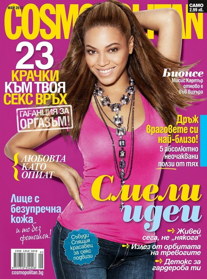 Featured in Cosmopolitan Bulgaria 2013