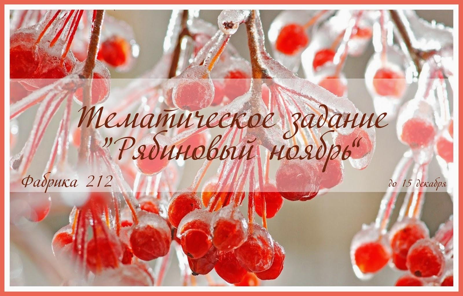 http://fabrika212.blogspot.ru/2014/11/blog-post_15.html
