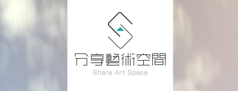 分享藝術空間