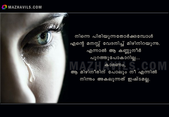 Pranayam Sad Pic Malayalam Letters | Search Results | Calendar 2015