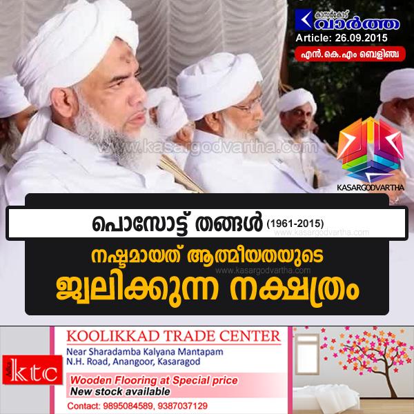 Article, Kasaragod, Kerala, Posot Thangal, Syed Mohammed Umar Ul Farooq Al Bukhari, Obituary, Sayyid Mohammed Umar Ul Farooq Al Bukhari passes away.