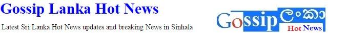 Mini Gossip | Gossip Lanka News | Hot Gossip | Hiru Gossip