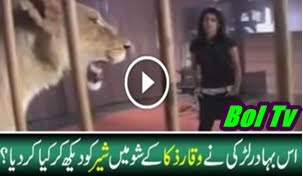 Daring act of Girl with Lioness In Waqar Zaka Show