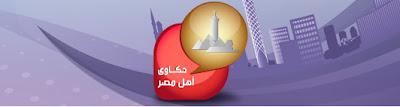 حكاوي أهل مصر