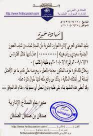 نموذج شهادة خبرة جاهزة باللغة العربية و الانجليزية Experience certificate model ready in Arabic and English