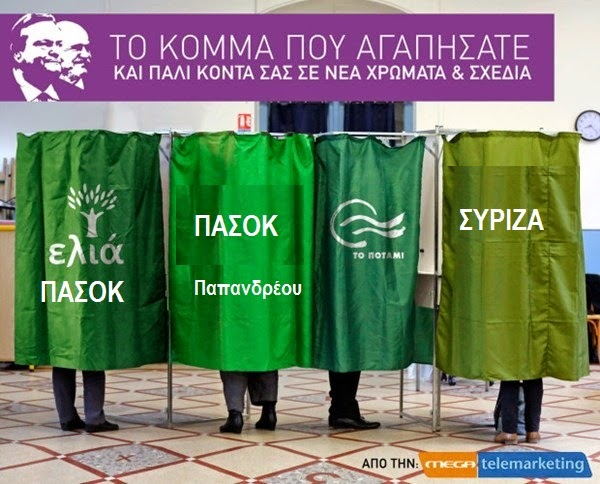 4 ΠΑΣΟΚ θα κατέβουν σε αυτές τις εκλογές!