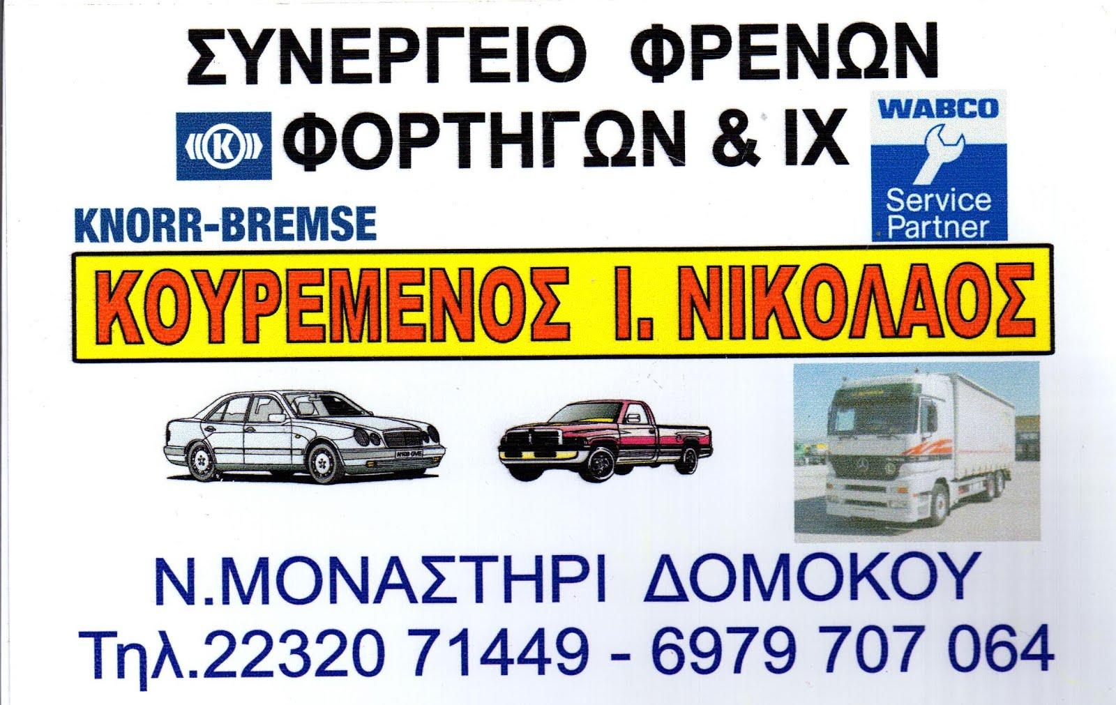 ΦΡΕΝΑ ΚΟΥΡΕΜΕΝΟΣ