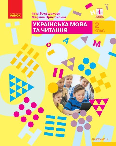 Українська мова. 1 частина