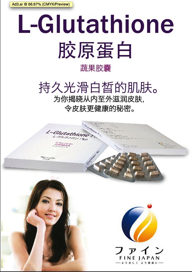 Glutathione Whitening Pills Side Effects