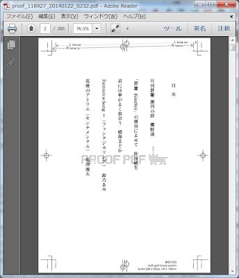 「月刊群雛 (GunSu)」確認用PDF
