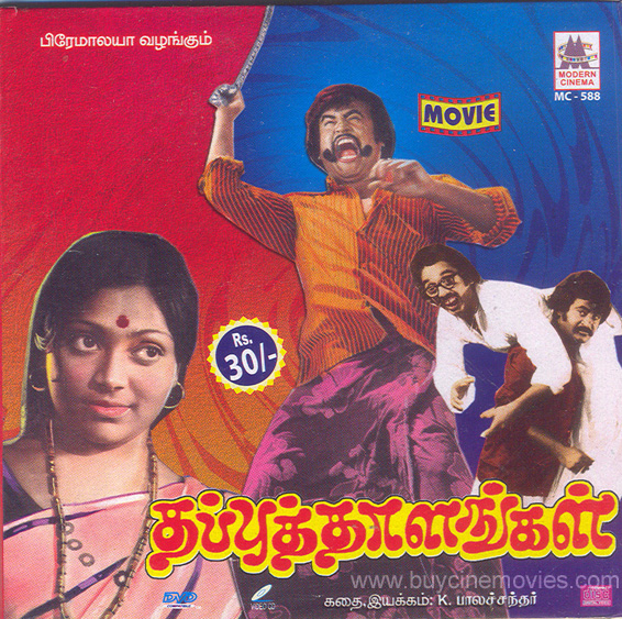 Download Song Manwa Of October Movie: Thappu Thalangal Movie Online Watch