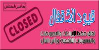 قيود الأقفال بكل تفاصيلها (Closing Entries)..