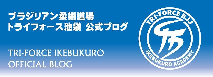 トライフォース池袋 Tri-Force BJJ Tokyo Ikebukuro