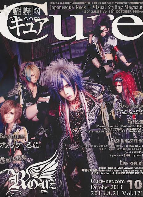 Cure (キュア)  October 2013年10月号 Vol.121  ROYZ