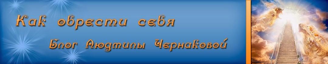 Как обрести себя. Блог Людмилы Чернаковой