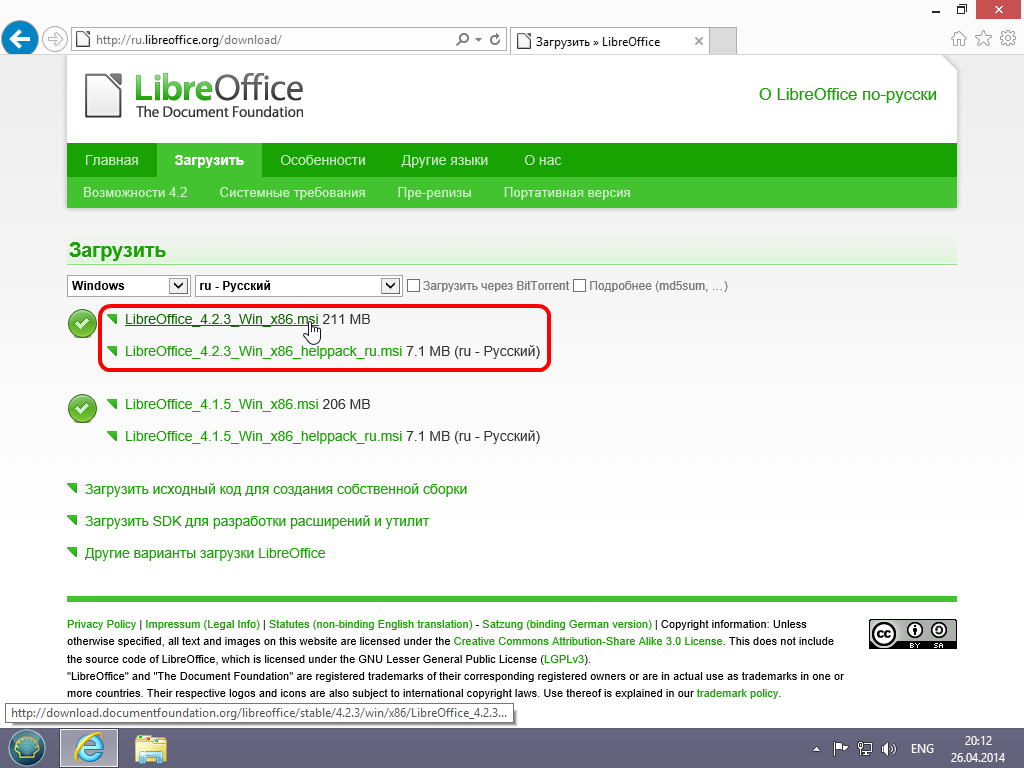 Установка LibreOffice в Windows 8, 8.1 - Страница загрузки программы