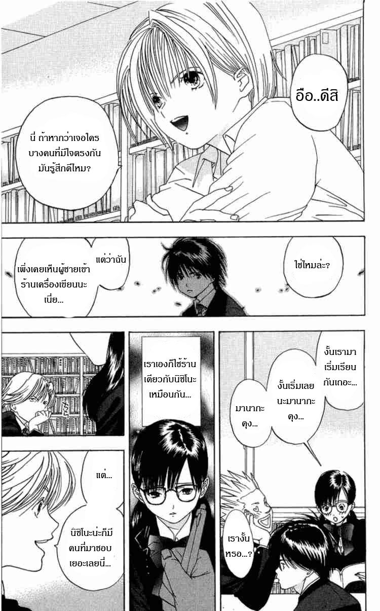 อ่านการ์ตูน Ichigo100 8 ภาพที่ 11