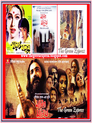 Moner Manush Bangla Movie Songs of Lalon Free Download