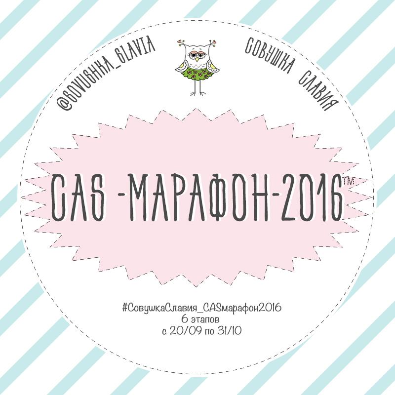 Присоединяйтесь к CAS-марафону 2016