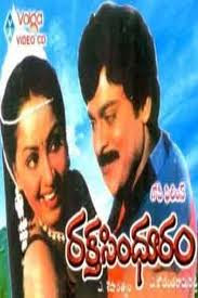 Raktha Sindhuram Telugu Mp3 Songs Free  Download -1985