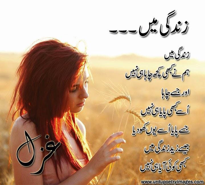 100 urdu ghazals