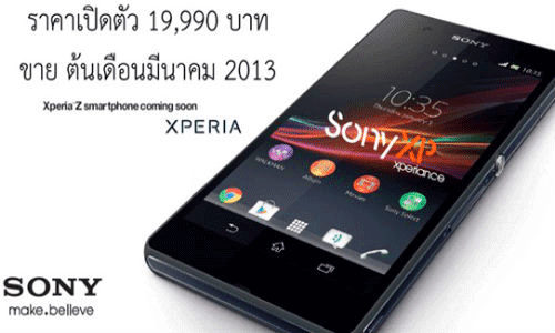 Sony C530X 'HuaShan' launches with 1.7GHz dual-core processor, Android Jelly Bean OS, HD (720p) display