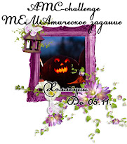 "ТЕМАТИЧЕСКОЕ ЗАДАНИЕ ""Хеллоуин"""