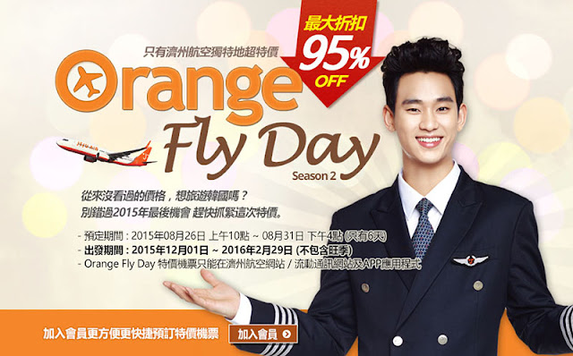 【HK$100程】濟洲航空 Orange Fly Day 第二季 香港飛首爾 0.5折起,下星期三(8月26日)早上10時開搶。