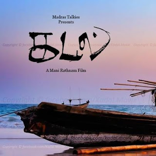 Watch Kadal Official Trailer HD, Watch Online Kadal Movie Trailer