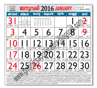 """Search Results for """"Mathrubhumi Malayalam Calendar 2015 Download ..."""