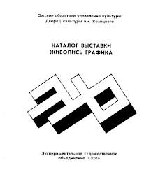 Каталог Участников 1987