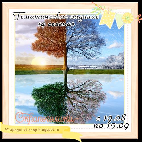 http://scrapogoliki-shop.blogspot.de/2014/08/4.html