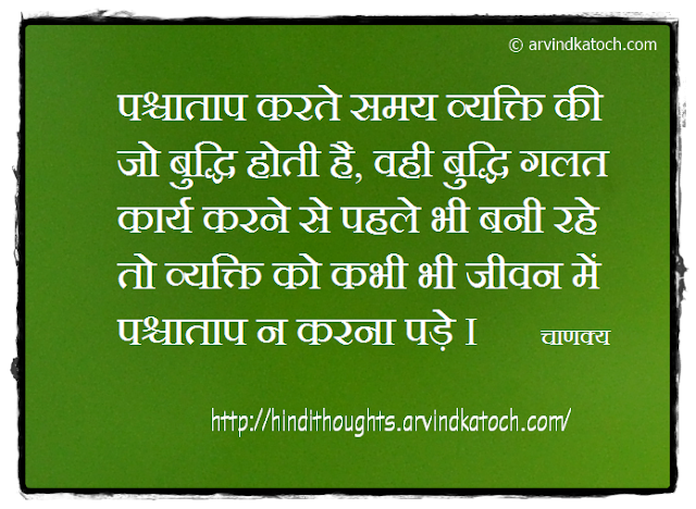 repentant, wrong deed, life, Chanakya, Hindi Thought, intelligence,