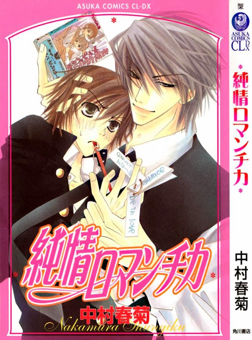 Amantes del yaoi desu!: [Manga Yaoi] Descargar Junjou ...