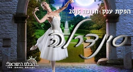 סינדרלה בבלט הישראלי - חנוכה 2015