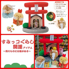 2015 Sumikko Gurashi Fortune Longevity Shrine Collection
