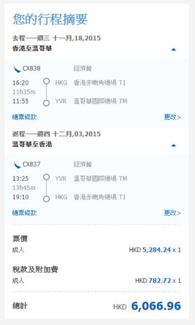 國泰航空香港往返 溫哥華 HK$5,248(連稅HK$6,067)