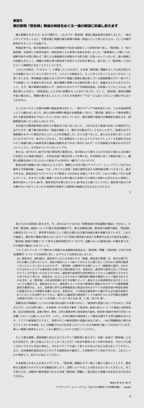 http://wam-peace.org/wp/wp-content/uploads/2014/08/2014_0810_wam_youseibun.pdf