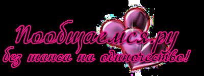 Пообщаемся.ру