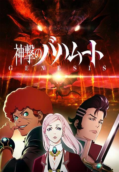 Shingeki no Bahamut:Genesis