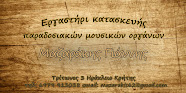 ΚΑΤΑΣΚΕΥΗ & ΕΠΙΣΚΕΥΗ ΜΟΥΣΙΚΩΝ ΟΡΓΑΝΩΝ