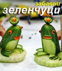 12 забавни фигурки от зеленчуци