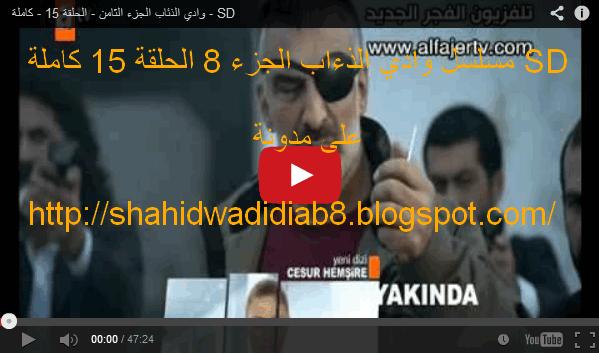 http://shahidwadidiab8.blogspot.com/2014/01/wadi-diab-8-ep-14.html
